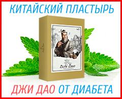 kitayskiy-plastyr-dzhi-dao